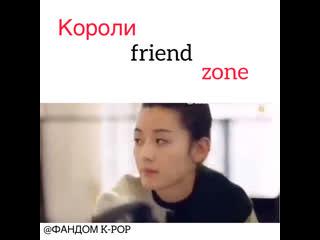 King friend zone🙂