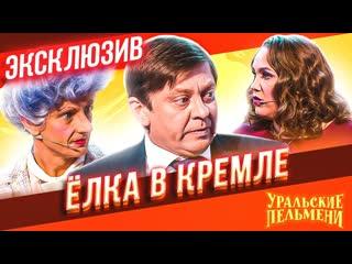 Ёлка в Кремле - Уральские Пельмени - ЭКСКЛЮЗИВ