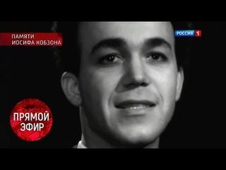 Памяти Иосифа Кобзона. Андрей Малахов. Прямой эфир от