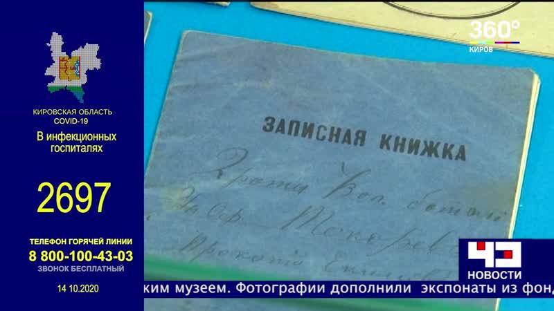 Выставка Время и деньги Новости 43 Регион