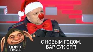 [Dobry Troll] С новым годом, Бар Сук Off!   Беларусь 2020 декабрь протесты юмор СТВ интервью МВД