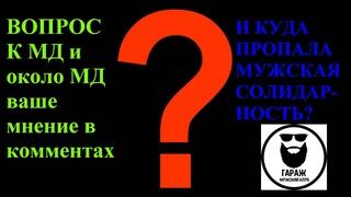 ВОПРОС к МД и ОКОЛО МД: Где МУЖСКАЯ солидарность? #мд #рсп #поступки #социум #люди