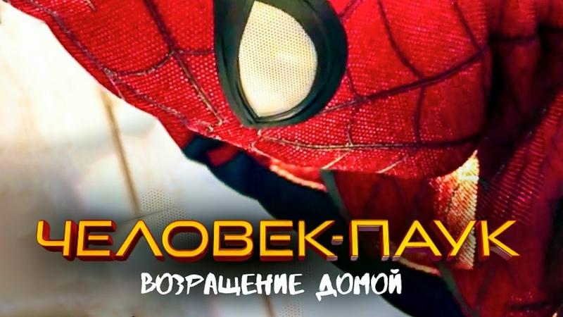 Человек паук Возвращение домой 2017 Обзор Трейлер 4 на русском