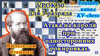 Стейниц: атака на короля при односторонних рокировках - Урок 50 для 3 разряда.