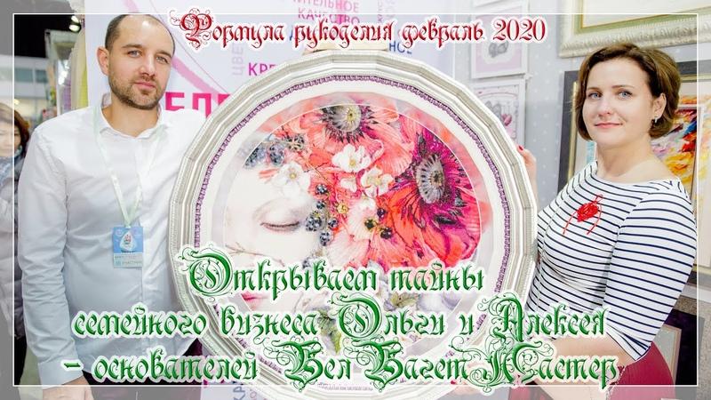 Формула рукоделия февраль2020 Открываем тайны семейного бизнеса Ольги и Алексея основателей ББМ