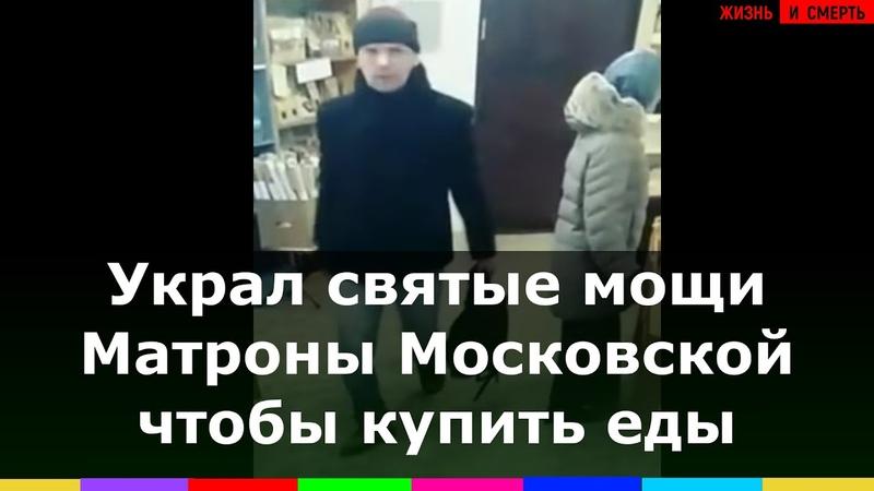 Житель Ленинградской области украл частицу мощей святой Матроны Московской из Тихвинского монастыря