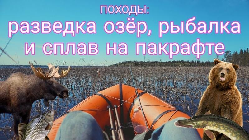 ПОХОДЫ туда где нет дорог Разведка озёр рыбалка и сплав на пакрафте Избы медведи сорога