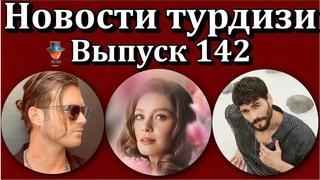 Новости турдизи. Выпуск 142