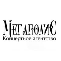 Логотип Концертное Агентство «Мегаполис»