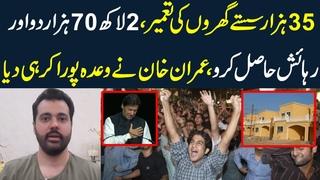 35 hazar sasty ghar , 2 Lac 70 hazar do or rahaesh hasil karo, Shaandar elaan kar dia gaya