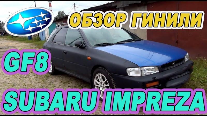 Гнилая Subaru Impreza GF8 ВЫ ТАКОГО ЕЩЁ НЕ ВИДЕЛИ