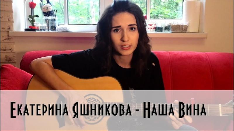 Екатерина Яшникова Наша Вина