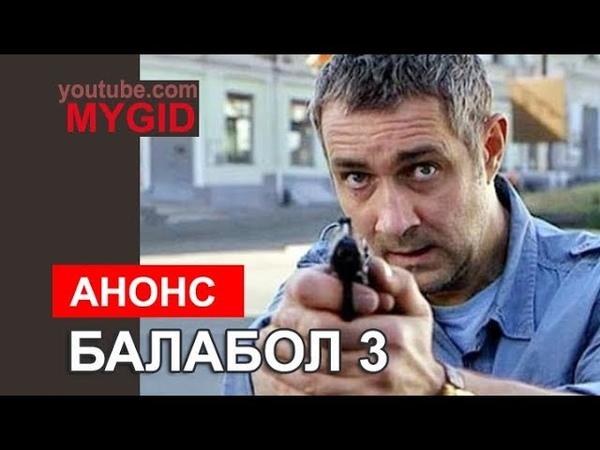 Балабол сериал 2019 3 сезон 1 3 5 7 8 9 11 12 15 16 17 серия онлайн все серии Дата выхода НТВ