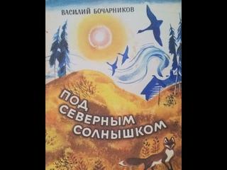 """Василий Бочарников """"Пастух и лисёнок"""""""