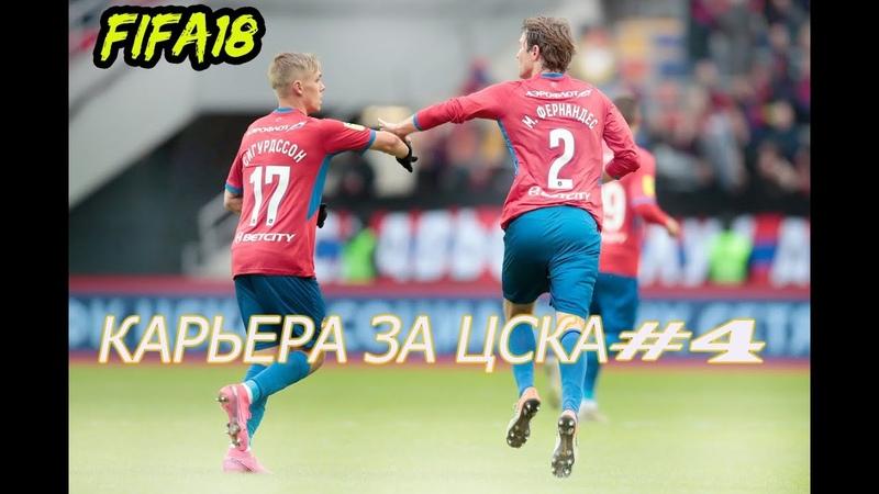 FIFA18 КАРЬЕРА ЗА ЦСКА 4 МАТЧИ РПЛ И В ЛЧ