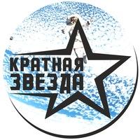 Логотип Кратная Звезда