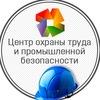 Центр охраны труда и промышленной безопасности