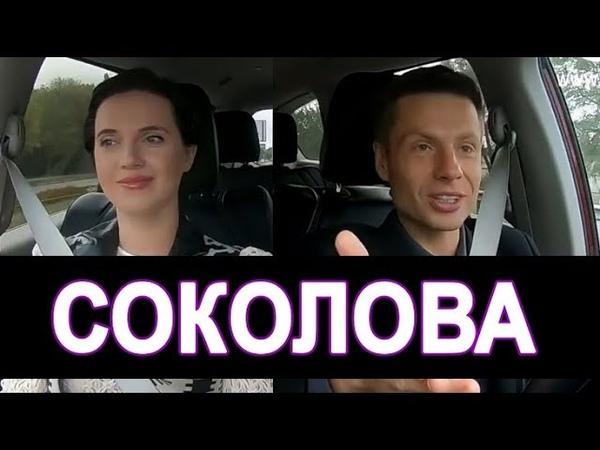 💥ЕСЛИ НЕ ССЫКУН ПРИХОДИ Соколова о Зеленском когда пойдет в политику и кто слил спецоперацию СБУ