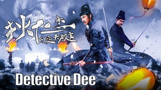 Movie 电影 | 狄仁杰 Detective Dee 通天教主 | Kung Fu Action film, Full Movie HD