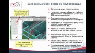 Model Studio CS Трубопроводы. Урок №3 – Проектирование технологических трубопроводов