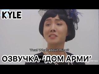 "[Озвучка by Kyle] BTS Мини Дорама ""House of ARMY"""