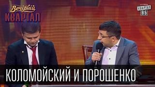 Коломойский и Порошенко - кто кого уволил? Приват Банк - гарант конституции Украины|Вечерний Квартал