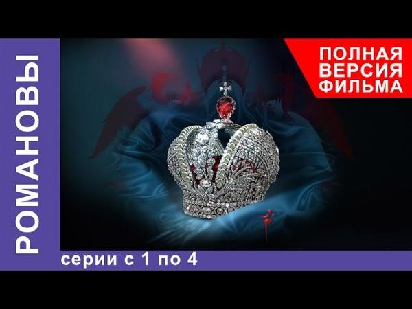 Романовы Все серии подряд с 1 по 4 Полная версия фильма Документальный Фильм