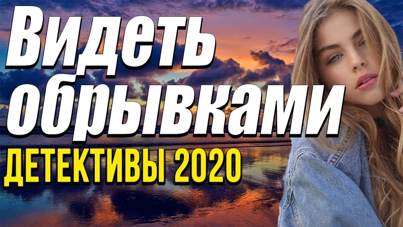 Фильм про необычного спецназовца Видеть обрывками Русские детективы новинки 2020