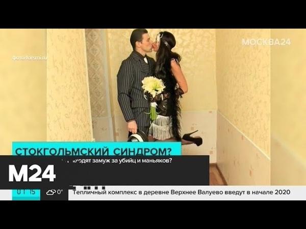 Почему женщины выходят замуж за убийц и маньяков Москва 24