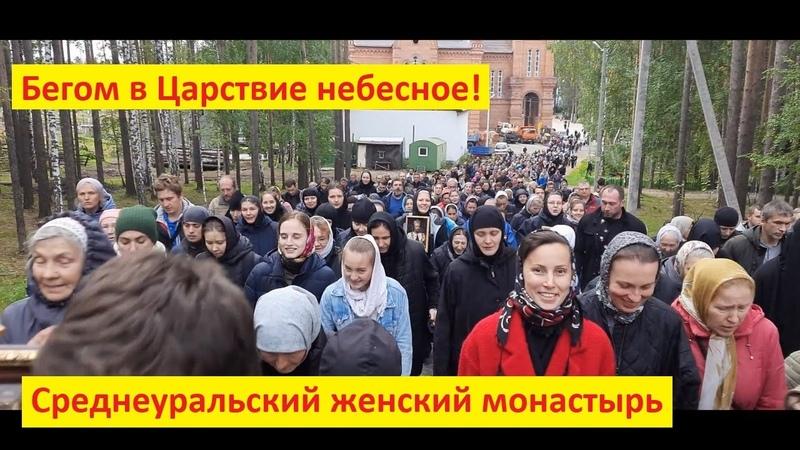 🙏🏻 Бегом в Царствие небесное 🙏🏻 Воскресный крестный ход в Среднеуральском женском монастыре 🌞