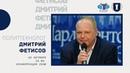 Лекция политтехнолога Дмитрия Фетисова для МПК в МГИМО