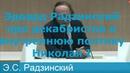Великолепные слова Э. Радзинского о декабристах, правлении Николая I, империи фасадов и коррупции.