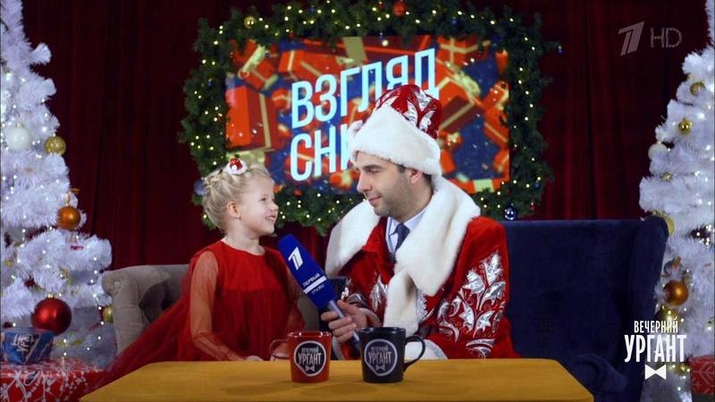 Взгляд снизу на плохие новогодние подарки Вечерний Ургант 28 12 2018