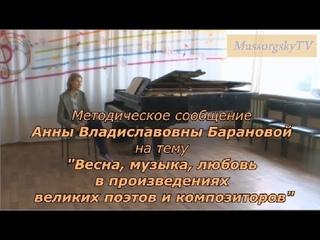 """""""Весна, музыка и любовь в произведениях великих поэтов и композиторов"""""""