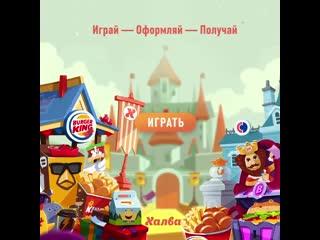 Онлайн-игра с Burger