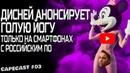 Анонсы Disney, Закон о предустановке Российского ПО, Голая Йога на YouTube CapeCast 03