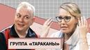 Дмитрий «Сид» Спирин: О панк-президенте, новой этике и желании валить из России