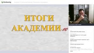 Академия 10  Выпускной вебинар l Признание и награждение