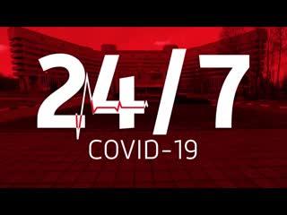Программа «24/7 COVID-19». 2 сезон – 8 серия. Работа поликлиник