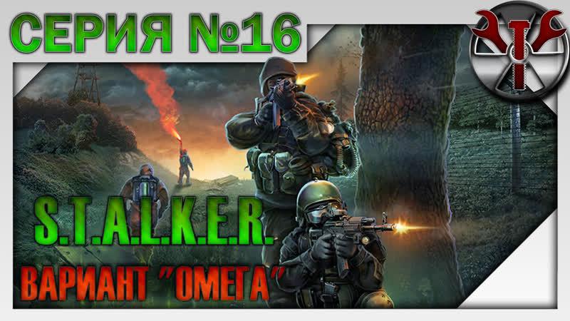 S.T.A.L.K.E.R. - Вариант Омега 4.2.3 ч.16 Финал!