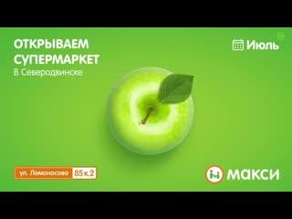 Открытие нового Макси в Северодвинске на Ломоносова, 85к2