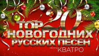 Кватро - ТОП 20 новогодних русских песен (Новогодний плейлист)