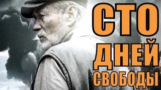 СТО ДНЕЙ СВОБОДЫ (2020) 1,2,3,4 серия [обзор на сериал]