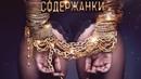Содержанки 1 сезон - Трейлер HD 2019