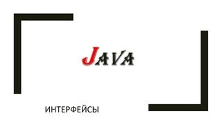 Java ООП: интерфейсы
