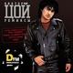 Виктор Цой & DJ Vini - Восьмиклассница remix   DJ Vini