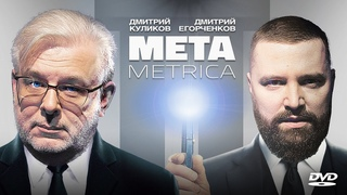 КУЛИКОВ о протестах молодежи, Навальном, вакцине, идеологии в кино, возвращении Украины/ METAMETRICA