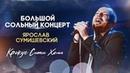 Долгожданный большой концерт Ярослава Сумишевского в Крокус Сити Холле