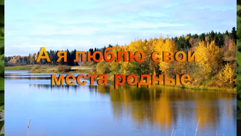 Я люблю Луковецкий