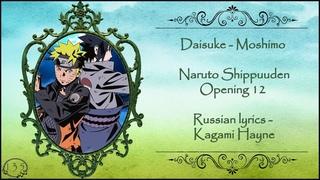 Daisuke - Moshimo (Naruto Shippuuden Opening 12) перевод rus sub